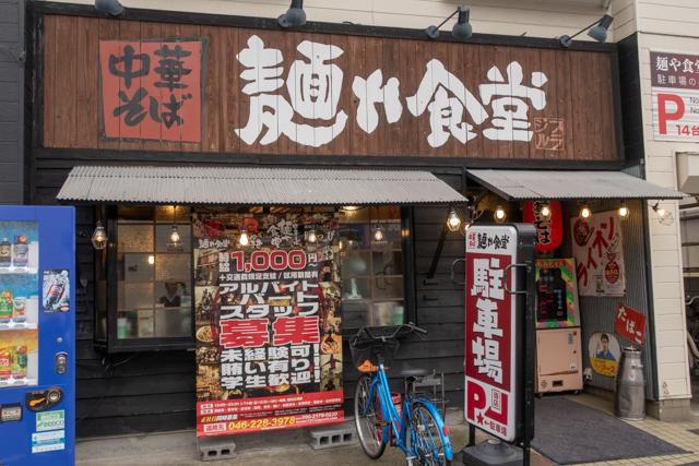 麺や食堂(6)