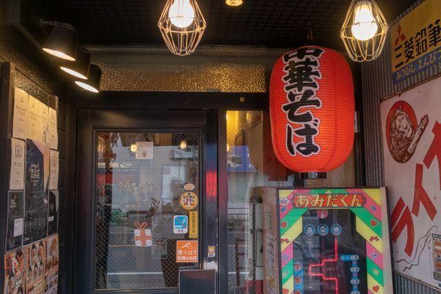 麺や食堂(7)