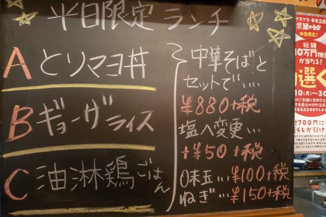 麺や食堂(10)
