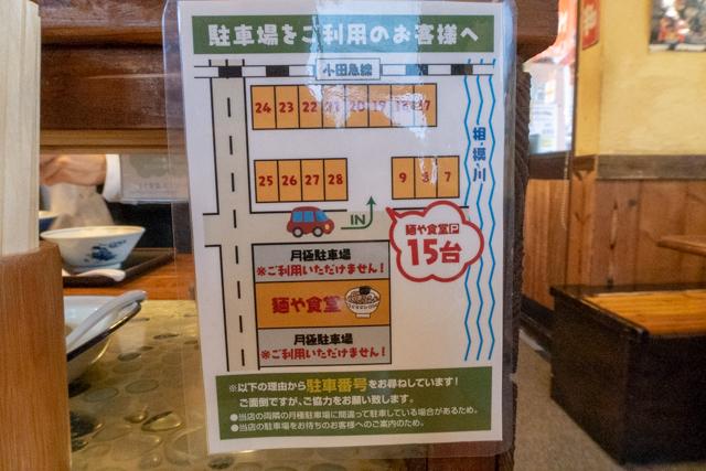 麺や食堂(11)