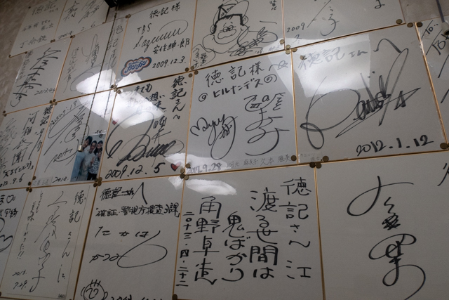 徳記(10)