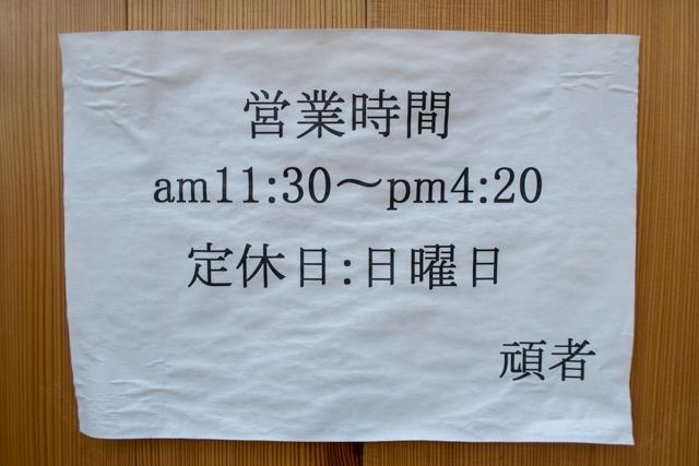 川越(6)