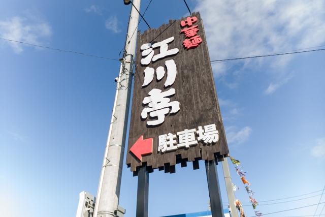 江川亭(2)