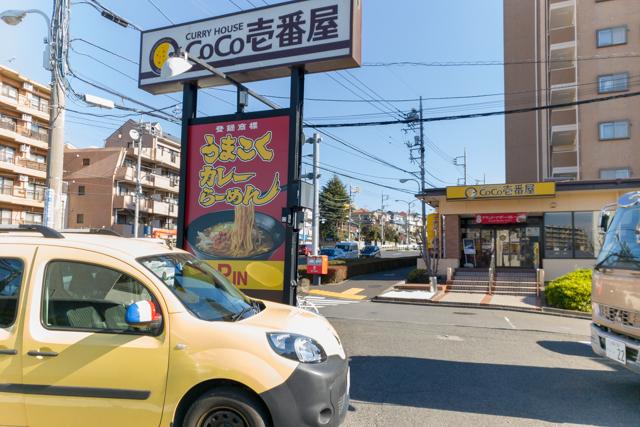 coco壱(2)