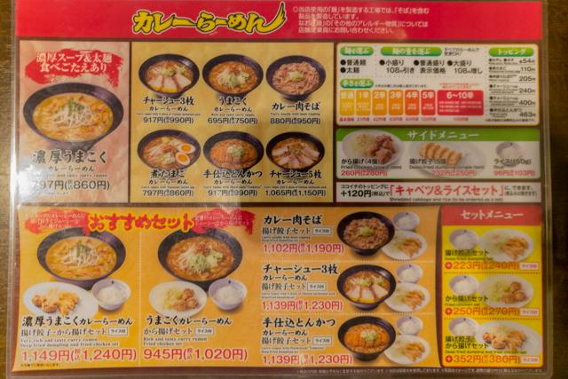 coco壱(4)