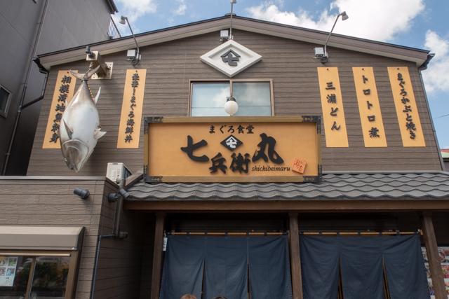 七兵衛丸(3)