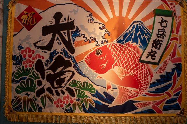 七兵衛丸(4)
