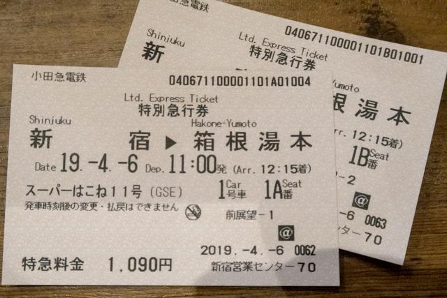 箱根周遊1(8)