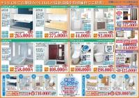 LIXILリフォームフェア川越20180707-2