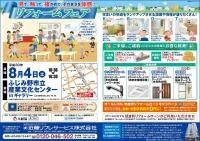 ふじみ野産業文化センター20180804-1
