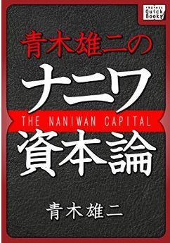 ナニワ資本論
