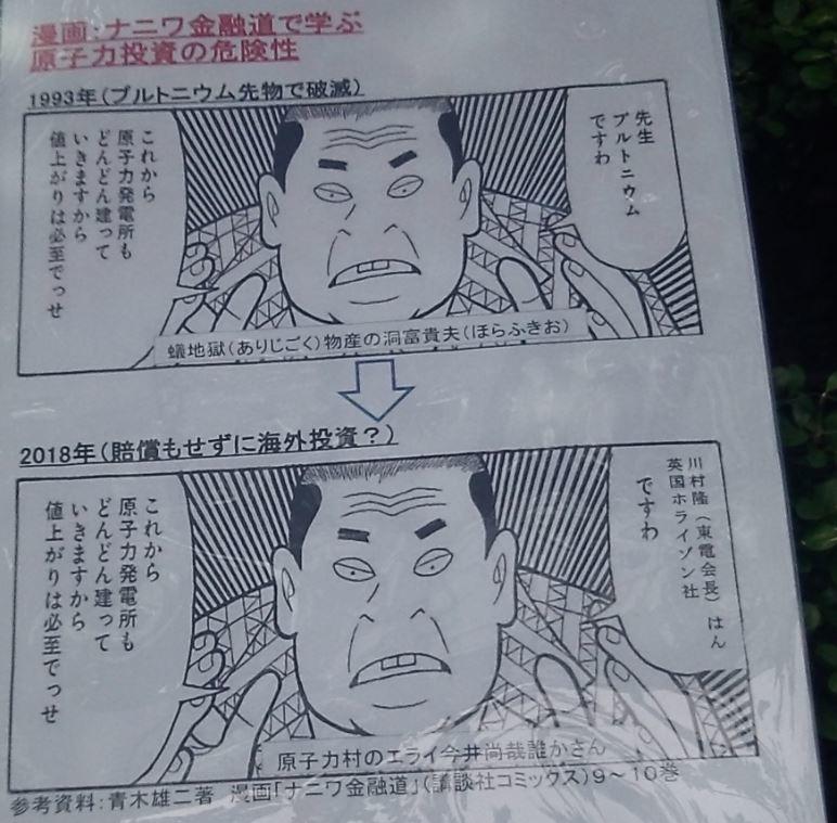 総会プラカード(ナニワ金融道)