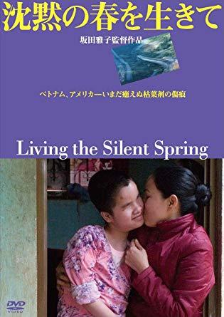 沈黙の春を生きて