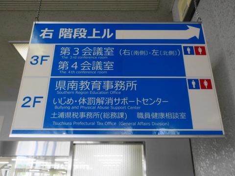 「いじめ・体罰解消サポートセンター視察」 (1)