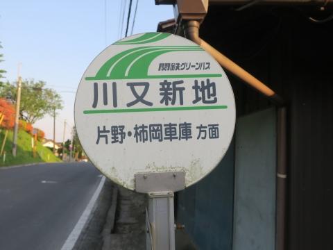 「子供や自転車がドブに落ちてしまう路肩」川又地区 (10)