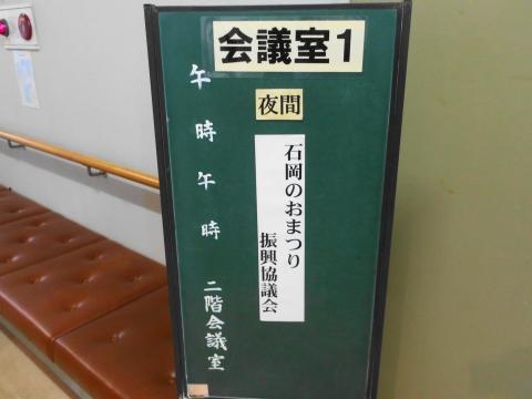 「石岡のおまつり振興協議会第1回全体会議」①