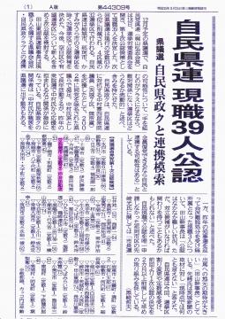 平成30年6月19日「自由民主党県連第1次公認候補決定」茨城新聞F_20180621_0001 (1)_R
