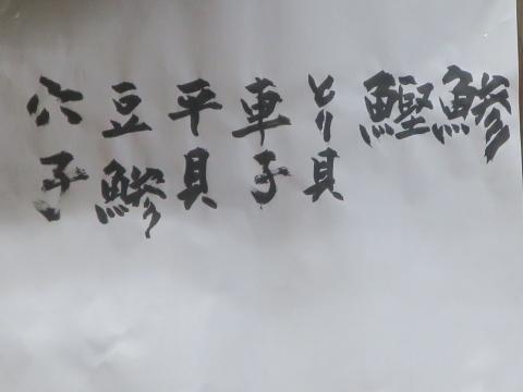 「寿司政」 (13)