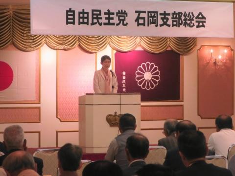 「自由民主党石岡支部総会」③