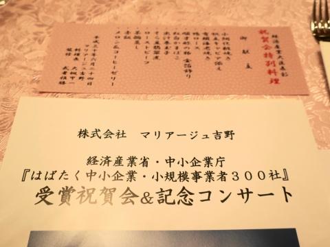 「(株)マリアージュ吉野はばたく300社」祝賀会&記念コンサート⑩