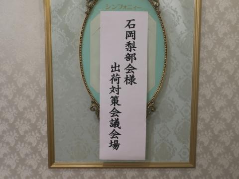 平成30年6月28日「石岡梨部会臨時総会&出荷対策会議」①