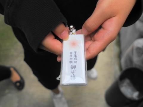 「娘に靖国神社の合格祈願のお守りをあげました!」③