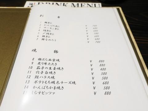 「楽酒楽食 神立屋」 (14)