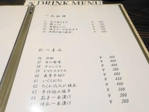 「楽酒楽食 神立屋」 (16)
