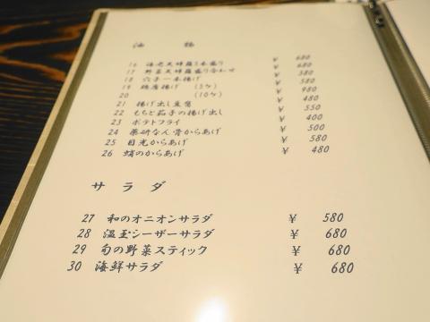 「楽酒楽食 神立屋」 (15)