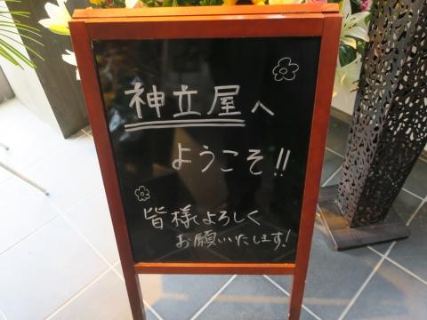 「楽酒楽食 神立屋」 (18)