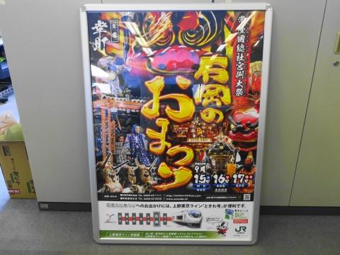 平成30年7月13日「平成30年度常陸國總社宮例大祭」石岡のおまつりポスター
