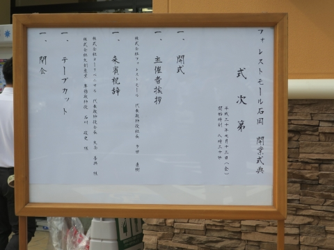 「フォレストモール石岡」オープンセレモニー (16)