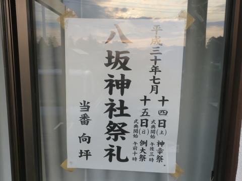「染谷八坂神社祗園際」⑮