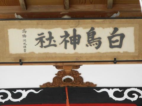 「小幡地区 白鳥神社祇園祭」⑩