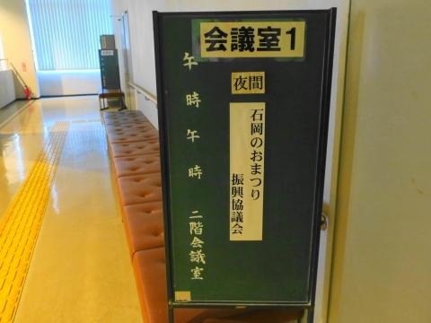 「石岡のおまつり振興協議会 第2回全体会議」①