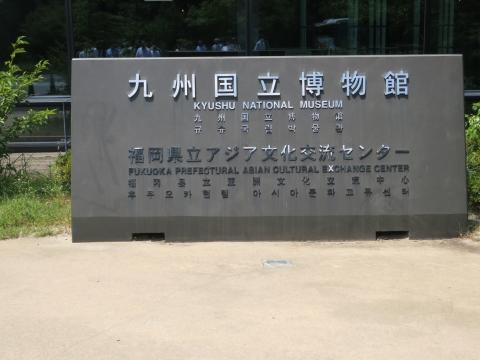 「アクシオン福岡九州国立博物館」⑦