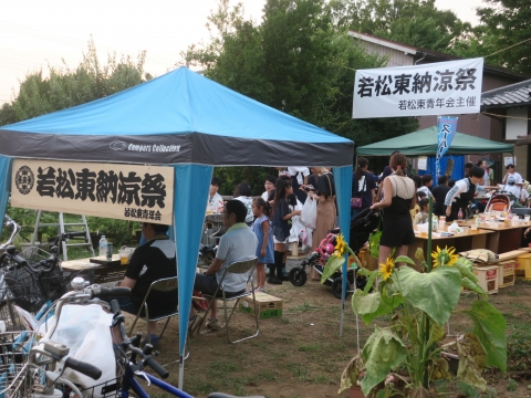 「若松東納涼祭」 (1)