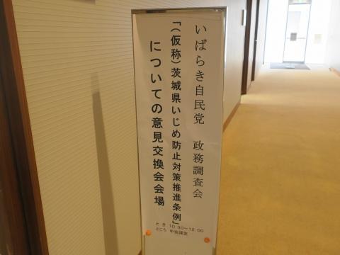 「(仮称)茨城県いじめ防止対策推進条例」意見交換会①