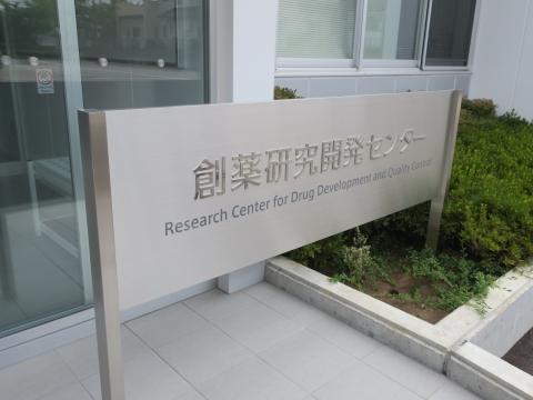 「富山県議会・薬事総合研究開発センター」視察⑧