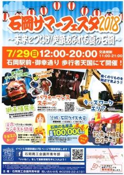「平成30年7月29日」サマーフェスタ」ポスター
