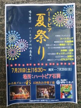 「平成30年7月29日」ハートピア夏祭りポスター