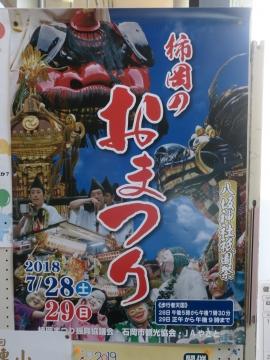 「平成30年7月29日」柿岡のおまつりポスター