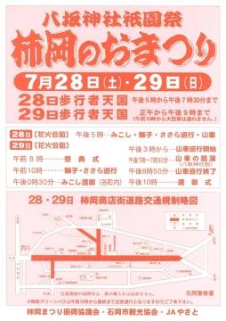 「平成30年7月29日」柿岡のおまつりポスター2