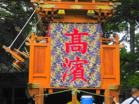 「高濱神社青屋祭」⑳
