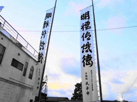「柿岡八坂神社」祗園祭㊵