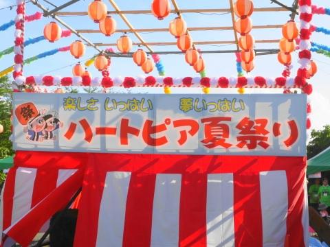 「ハートピア夏祭り」⑦