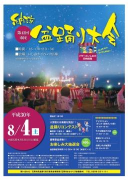 平成30年8月4日「平成30年度いしおか盆踊り大会」ポスター①
