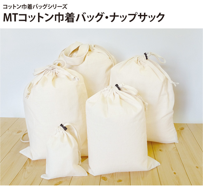 巾着コットンバッグ ショッパー用 イベント用 展示会用 ギフト用;