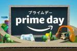【24時まで注意!現在開催中】「Amazon」、1,000円以上のお買い物でプライムデー当日に使える1,000円OFFクーポン獲得!【プライム限定】