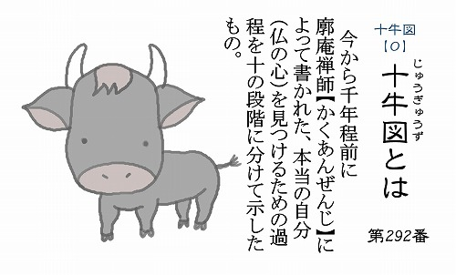 500仏教豆知識シール 十牛図0